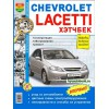 Руководство по ремонту и эксплуатации Chevrolet Lacetti хэтчбек