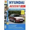 Руководство по ремонту и эксплуатации Hyundai Accent Тагаз