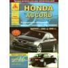 Руководство по ремонту и эксплуатации Honda Accord VII 03-08г