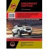 Руководство по ремонту и эксплуатации Chevrolet Captiva 2011-