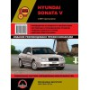 Руководство по ремонту и эксплуатации Hyundai Sonata 5 тагаз