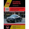Руководство по ремонту и эксплуатации Hyundai Santa Fe III с 2012-