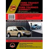 Руководство по ремонту и эксплуатации Ford Transit Connect / Tourneo Connect