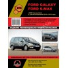 Руководство по ремонту и эксплуатации Ford Galaxy / S-max