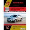 Руководство по ремонту и эксплуатации Ford Kuga