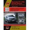 Руководство по ремонту и эксплуатации Hyundai Starex 07-