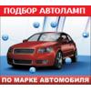 Подбор автоламп по марке автомобиля