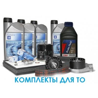Комплекты для ТО на Шевроле Круз 1.6л 109 л.с
