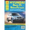 Руководство по ремонту и эксплуатации Hyundai Santa Fe Classic