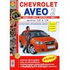 Руководство по ремонту и эксплуатации Chevrolet Aveo 2 T250/T255