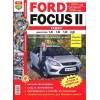 Руководство по ремонту и эксплуатации Ford Focus II