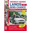 Руководство по ремонту и эксплуатации Chevrolet Lanos