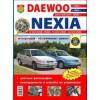 Руководство по ремонту и эксплуатации Daewoo Nexia
