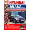 Руководство по ремонту и эксплуатации Hyundai Solaris