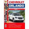 Руководство по ремонту и эксплуатации Chevrolet Orlando