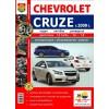 Руководство по ремонту и эксплуатации Chevrolet Cruze