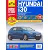Руководство по ремонту и эксплуатации Hyundai i30 c 07-12г