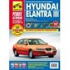 Руководство по ремонту и эксплуатации Hyundai Elantra XD 00-06г