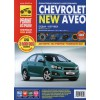 Руководство по ремонту и эксплуатации Chevrolet Aveo 3 T300 c 11-