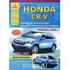 Руководство по ремонту и эксплуатации Honda CR-V 06-12г