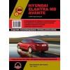 Руководство по ремонту и эксплуатации Hyundai Elantra MD c 2010-