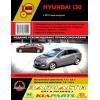 Руководство по ремонту и эксплуатации Hyundai i30 c 2012-