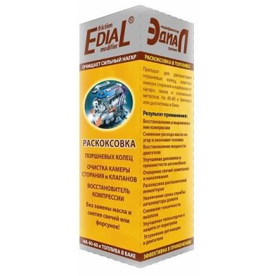 Раскоксовка Эдиал на 40-60 литров топлива